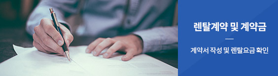 렌탈계약 및 계약금