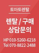 렌탈 / 구매 상담문의