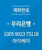 계좌번호 우리은행 1005 9023 75118 아이케어